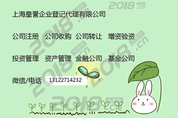 转让上海投资公司具体步骤和时间