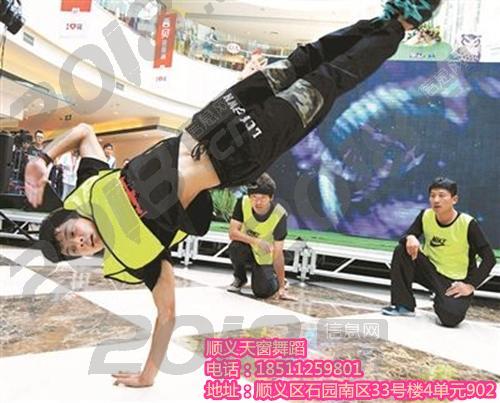 顺义舞蹈培训 顺义成人舞蹈培训 顺义少儿舞蹈培训