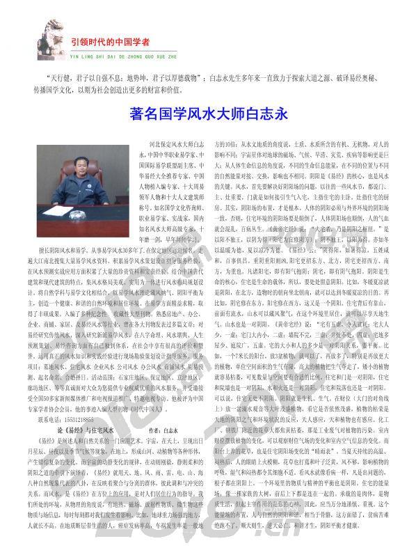 容城安新专职墓地风水的专业风水权威专家白志永