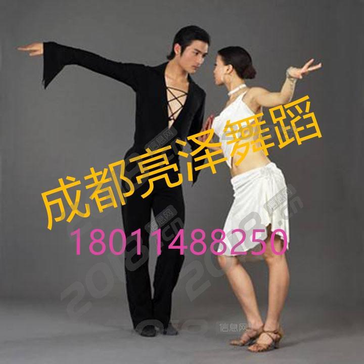 成都双流亮泽舞蹈培训限时抢拉丁舞体验课