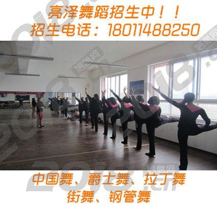 成都双流中国舞体验课 亮泽舞蹈限时抢购