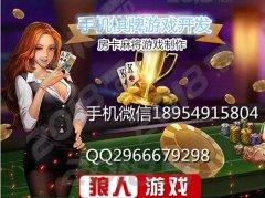 黑龙江省致敬经典捕鱼游戏网络电玩城棋牌游戏制作价格实惠