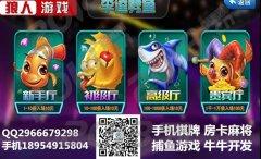浙江省致敬经典捕鱼游戏电玩app制作服务周到