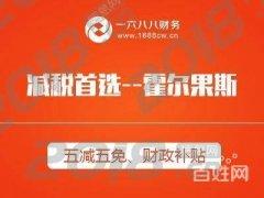 南京六八八财税为您服务