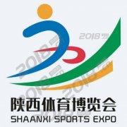 2018第二届陕西体育博览会