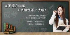 上海闵行莘庄自考本科专科 指定学校找工作的敲门砖