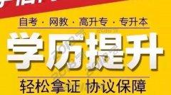 上海闵行莘庄自考本科专科 指定学校学历培训摇篮