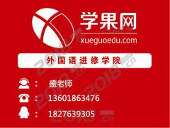 上海全日制日语签约班、目标直达日语N1级
