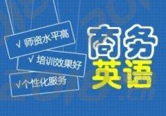 上海商务英语初级班、提升商务口语沟通技能