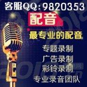 超市广播北京特产优惠促销广告,叫卖录音真人录制