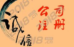 在上海注册投资管理类公司行吗