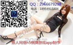江苏省电玩城游戏网络捕鱼棋牌游戏开发直销