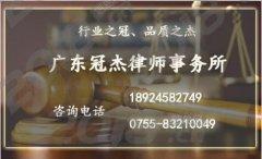 【深圳冠杰法律咨询电话】经济纠纷会坐牢吗