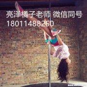 成都双流钢管舞教练集训班 春季火热报名中 亮泽舞蹈培训