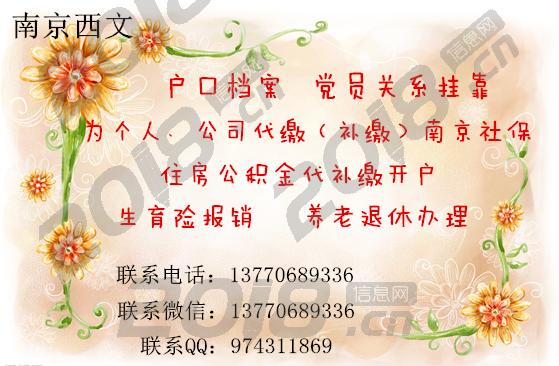 南京社保公积金代补缴 户口档案挂靠 生育险报销
