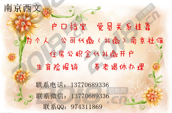 南京五险金 户口党员档案挂靠 生育险