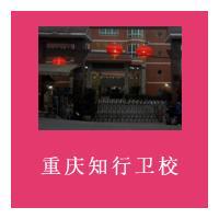 重庆知行卫生学校护理发展前景好吗