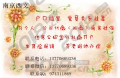 南京社保公积金代补缴 户口档案挂靠 养老退休办理
