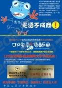 青州口才宝语商乐园诚邀青州地区加盟商