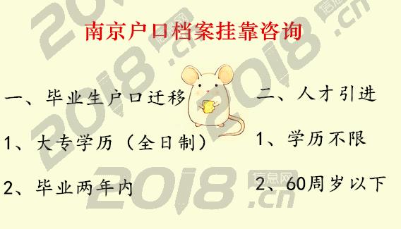 南京户口档案咨询、代缴补缴社保公积金、生育险退休等