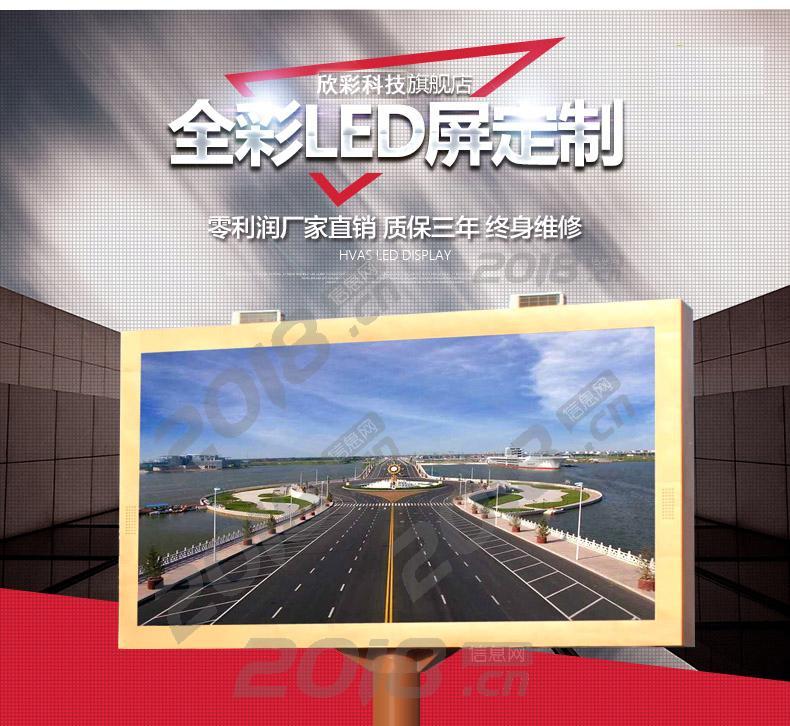 珠海LED显示屏生产制作安装维修调试厂家直销
