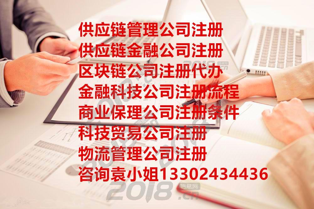 跨境电商企业备案咨询H前海供应链管理公司条件