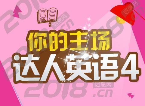 上海英语培训辅导班、零基础直达流利口语