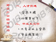 南京五险金代补缴 户口党员档案挂靠