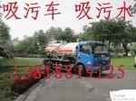 上海松江区佘山镇清理污水池?