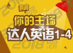 上海toefl哪个培训机构好、托福标准化名师课程