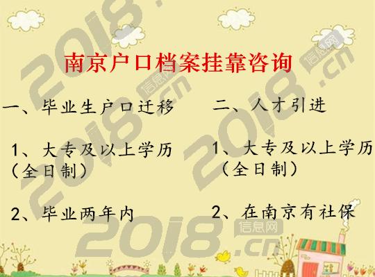 南京户口档案咨询、生育险、专业代缴补缴社保公积金等