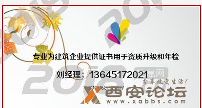 聘江苏二级建造师与南京中级工程师挂单位多少钱