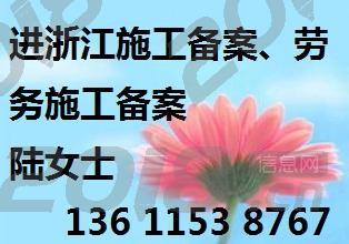 南京施工劳务企业资质入浙江省备案申请!!