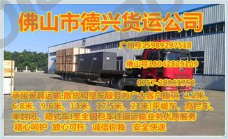 狮山镇-里水镇-九江镇-丹灶镇到陕西宝鸡物流公司专线直达