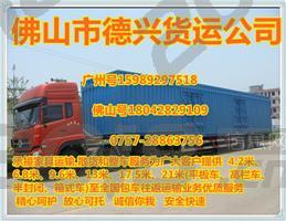 狮山镇-里水镇-九江镇-丹灶镇到陕西兴平物流公司专线直达
