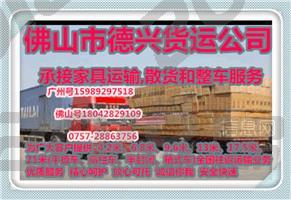 狮山镇-里水镇-九江镇-丹灶镇到陕西延安物流公司专线直达