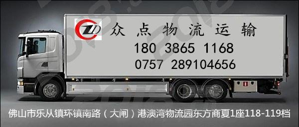 佛山到齐齐哈尔物流公司专线2018