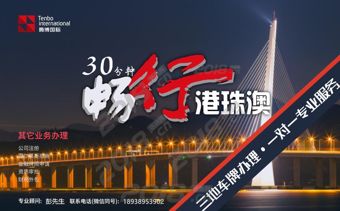 非广东省企业能申请港珠澳大桥车牌吗?有什么办理条件?