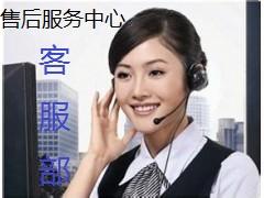 南昌市清华阳丹太阳能售后维修服务电话