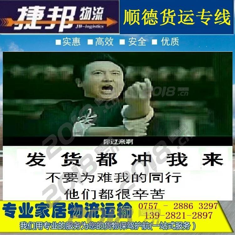 龙江到宿迁物流专线-捷邦货运公司