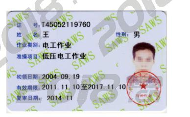 六安电工证电焊工证特种作业操作证 全国通用网上可查