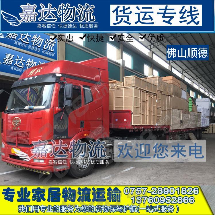 乐从到沪州物流专线运输公司_快捷最便宜