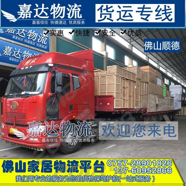 佛山到六安物流公司货运专线家具运输配送