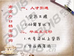 南京社保公积金代补缴 户口档案挂靠 退休办理