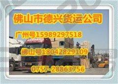 狮山镇-里水镇-九江镇-丹灶镇到陕西铜川物流公司专线直达