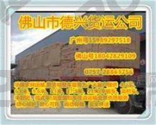 狮山镇-里水镇-九江镇-丹灶镇到陕西榆林物流公司专线直达