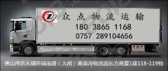 佛山到九台物流公司专线2018