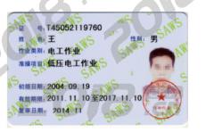 宿迁电工证电焊工证特种作业操作证 全国通用网上可查
