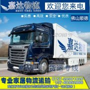 顺德乐从到六安物流货运专线家具运输公司