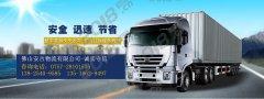 鹤山到泰州物流有限公司2018强烈推荐